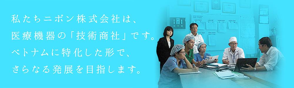 私たちニポン株式会社は、医療機器の「技術商社」です。ベトナムと日本の医療の架け橋として、これからも歩み続けます。